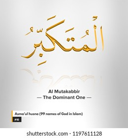 10. Al-Mutakabbir - The Dominant One - Asma'ul husna (99 names of God in Islam)