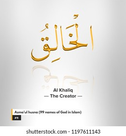 11. Al-Khaaliq - The Creator - Asma'ul husna (99 names of God in Islam)