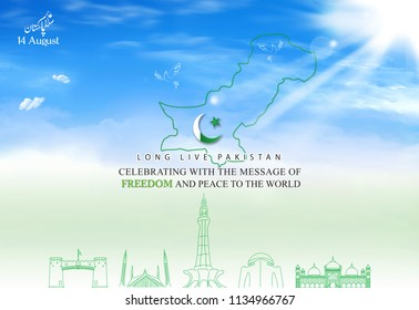 14 August. Pakistan Independence day. Freedom of Pakistan 1947