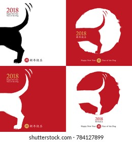 2018 Chinese New Year of the Dog, set  card design. Hand drawn dog icon wagging its tail with the wish of a happy new year, zodiac symbol (Chinese hieroglyphs translation: happy new year, dog).