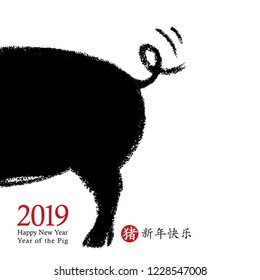 2019 Chinese New Year of the Pig. Card design. Hand drawn piggy icon wagging its tail with the wish of a happy new year, zodiac symbol. Chinese hieroglyphs translation: happy new year, pig.