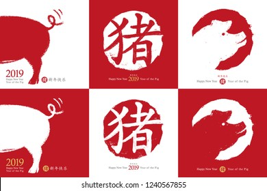 2019 Chinese New Year of the Pig. Greeting card design set. Hand drawn piggy illustration and red stamp. Chinese calligraphy pig symbol.  Chinese hieroglyphs translation: happy new year, pig.