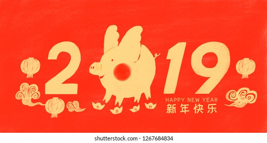 2019 Year of the Pig Congratulations New Year background material illustration