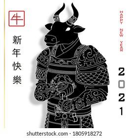 Año Nuevo Chino 2021, año del buey, vaca rey en tradición china suite de armadura dorada con espada y espíritu de poder del rey.(Traducción china: Feliz Año Nuevo Chino 2021, año de novillos)