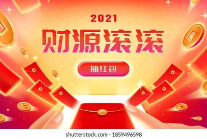 2021 New Year banner with hands holding smartphone and poking the screen, Chinese translation: Endless Fortune, draw the red envelop in button, suitable for business or e-commerce