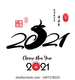 2021 Zodiac Ox, red stamp which image translation: Everything is going very smoothly and  Chinese wording translation: Chinese calendar for the year of ox 2021