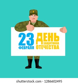 23 February. Defender of Fatherland Day. Russian soldier thumbs up and winks. Warrior merry. Joyful Military in Russia. Translation text Russian: February 23. Congratulations