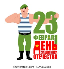 23 February. Defender of Fatherland Day. Russian soldier thumbs up and winks. Airborne troops happy . Paratrooper Military in Russia Joyful. Translation text Russian. February 23. Congratulations