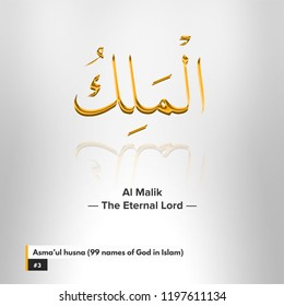 3. Al-Malik - The Eternal Lord - Asma'ul husna (99 names of God in Islam)