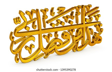"3d arabic golden calligraphy ""Hadha min fadli Rabbi"" translation: ""This is by the Grace of my Lord"" - illustration."