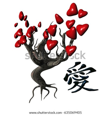 3 D Bonsai Japanese Word Love Ancient Stock Illustration 635069405