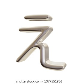 3d font letter E, Japanese Hiragana, 3d rendering with silver texture