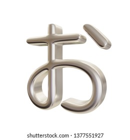 3d font letter O, Japanese Hiragana, 3d rendering with silver texture