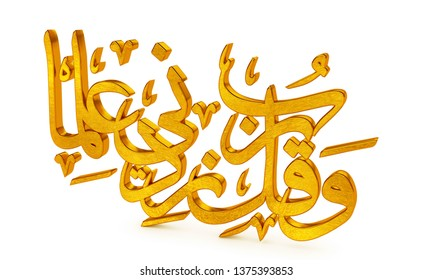 "3d golden render Arabic calligraphy Rabbi zidni ilma meaning ""O my Lord! Advance me in Knowledge"""