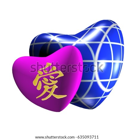3 D Heart Ancient Japanese Symbol Love Stock Illustration 635093711