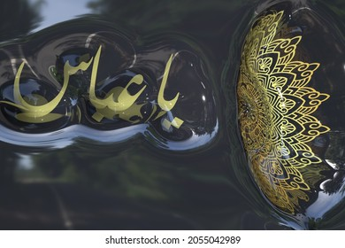 3D Illustration of the name of Mola Abbas PBUH, brother of Imam Hussein PBUH.