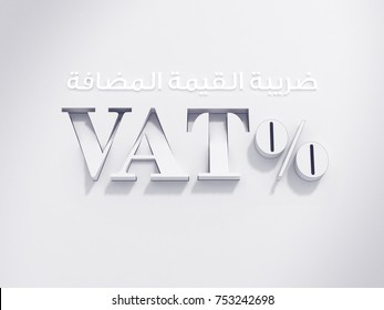 3D Illustration of Value Added Tax (VAT) 3D text with Arabic text saying Value Added Text