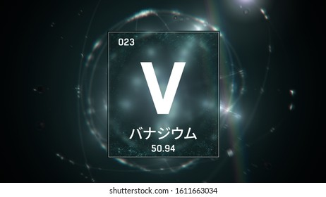 3D illustration of Vanadium as Element 23 of the Periodic Table. Green illuminated atom design background orbiting electrons name, atomic weight element number in Japanese language