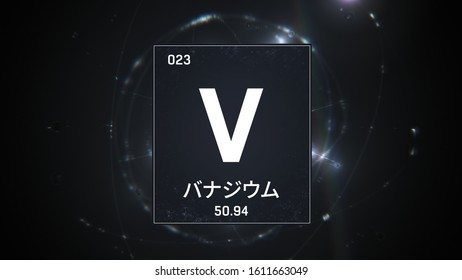 3D illustration of Vanadium as Element 23 of the Periodic Table. Silver illuminated atom design background orbiting electrons name, atomic weight element number in Japanese language