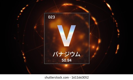 3D illustration of Vanadium as Element 23 of the Periodic Table. Orange illuminated atom design background orbiting electrons name, atomic weight element number in Japanese language