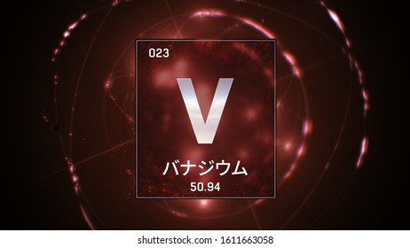3D illustration of Vanadium as Element 23 of the Periodic Table. Red illuminated atom design background orbiting electrons name, atomic weight element number in Japanese language