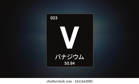 3D illustration of Vanadium as Element 23 of the Periodic Table. Grey illuminated atom design background orbiting electrons name, atomic weight element number in Japanese language