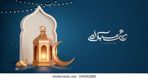 3d modern Islamic holiday banner, suitable for Ramadan, Raya Hari, Eid al Adha and Mawlid. A lit up lantern and crescent moon decor on serene evening blue background.