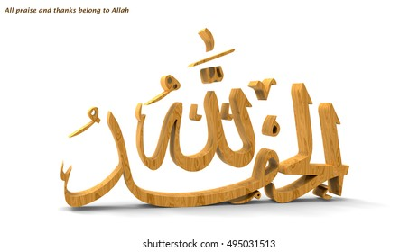 Alhamdulillah Images, Stock Photos & Vectors | Shutterstock