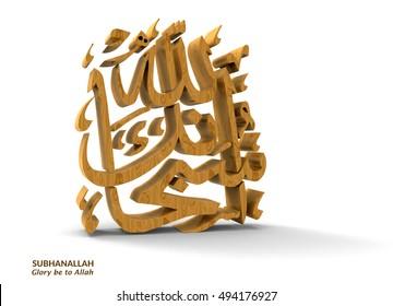 3d Rendering of Subhanallah (Glory be to Allah/God)
