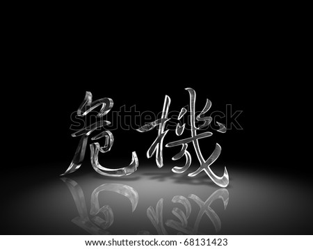 3 D Symbol Chinese Crisis Stock Illustration 68131423 Shutterstock