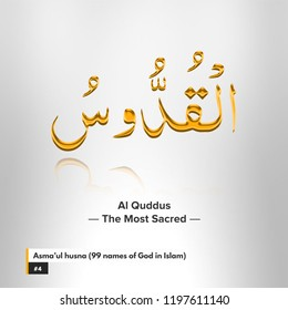 4. Al-Quddus - The Most Sacred - Asma'ul husna (99 names of God in Islam)