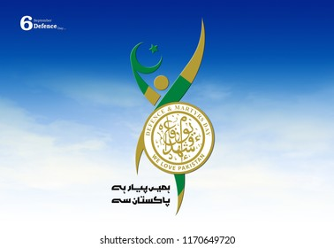 6 September. Pakistan. Defense Day