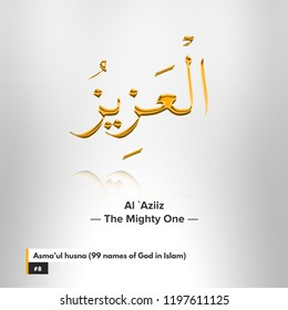 8. Al-Aziz - The Mighty One - Asma'ul husna (99 names of God in Islam)