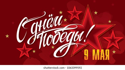 9 May poster. May 9 Victory Day holiday. Russian holiday of great Victory. 9 May flyer. 9th May  calligraphy. Lettering on solemn background with stars. Raster version.