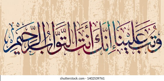 and accept our repentance., You are the One Who accepts repentance, the Most Merciful. in Arabic. with Beige color background