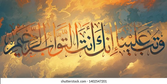 and accept our repentance., You are the One Who accepts repentance, the Most Merciful. in Arabic. with colorful background