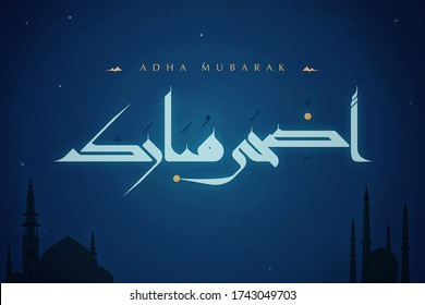 """Adha Mubarak"" greeting in Arabic Kufic calligraphy and English in celebration of the Islamic Eid Al Adha on a background of blue night sky,  stars, and skyline of mosques."