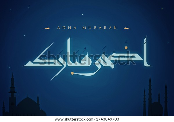 """""""Adha Mubarak"""" greeting in Arabic Kufic calligraphy and English in celebration of the Islamic Eid Al Adha on a background of blue night sky,  stars, and skyline of mosques."""
