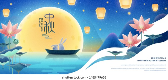 Aesthetic Mid-autumn festival illustration banner with rabbits enjoying the full moon and sky lanterns in lotus pond, holiday name written in Chinese words