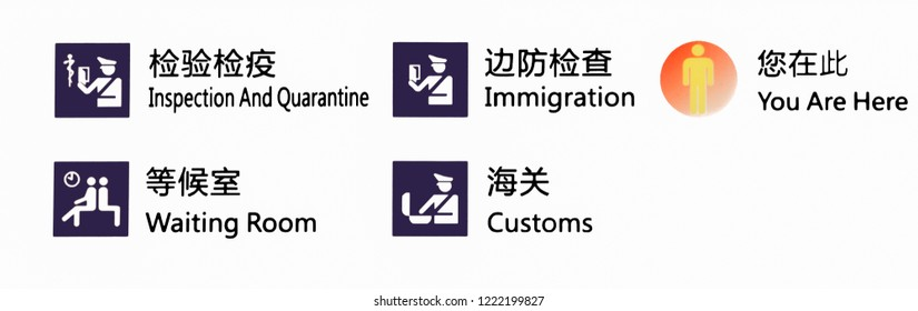 Airport immigration and customs sign at China airport
