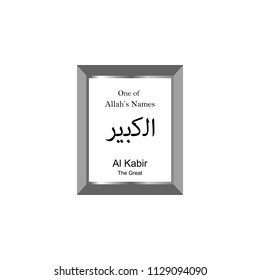 Al Kabir Allah Name in Arabic Writing - God Name in Arabic - Arabic Calligraphy. The Name of Allah or The Name of God in silver frame -  Islamic Illustrations. on white background