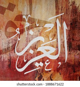 AL-AZEEZ is Name of Allah. 99 Names of Allah, Al-Asma al-Husna arabic islamic calligraphy art on canvas for wall art