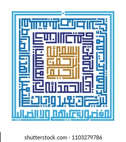 Al-Fatihah Sura from the Holy Qur'an Designed in Islamic Square Kufic Calligraphy.