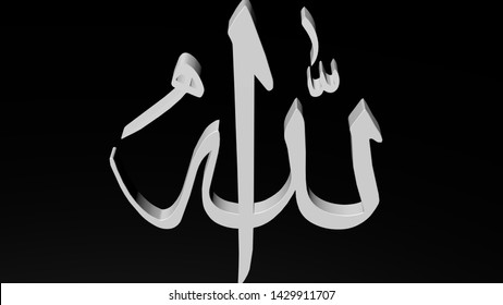 Allah names in 3D arabic typography illustration with 3D renderings. For muslims Allah is the most kind supreme power of the world.
