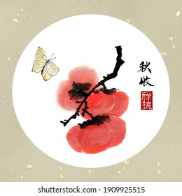 Ancient Chinese traditional hand brush and ink painting -Persimmon and butterfly. Chinese and seal translation Meaning: everything goes well