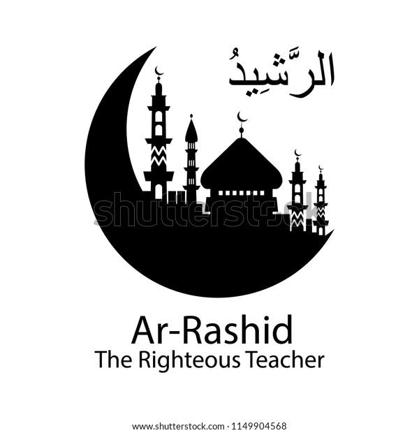 Ar Rashid Allah Name Arabic Writing Stock Illustration