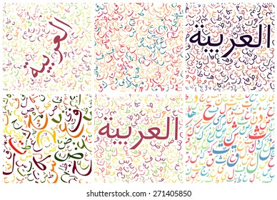 "arabic alphabet background textures - with the word ""arabic"" written in arabic"