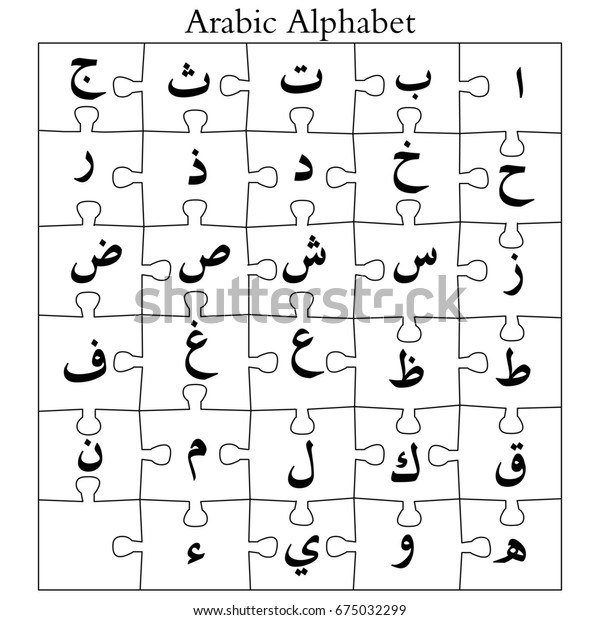 Arabic Alphabet Puzzles Coloring Kids Illustration ...