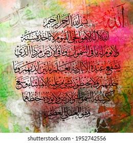 "Arabic calligraphy 255 ayah, Sura Al Bakara (Al-Kursi) means ""Throne of Allah"""