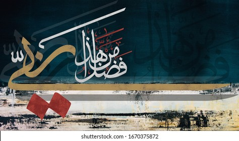 Arabic calligraphy art for the word and its translation (this is from the grace of my Lord) with an ankle background with white and gold